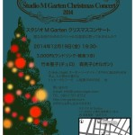 2014Mgartenクリスマスコンサート